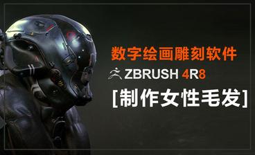 ZBrush-选区工具与笔刷介绍