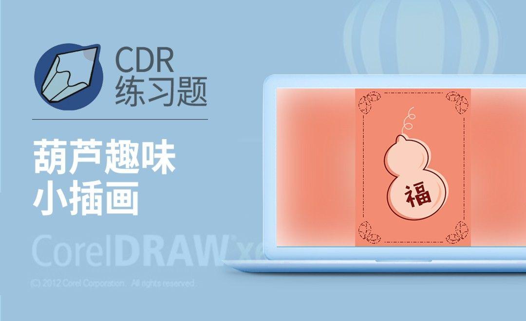 CDR-趣味葫芦小插画
