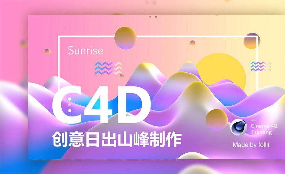 C4D-卡通炫彩场景抽象日出山峰