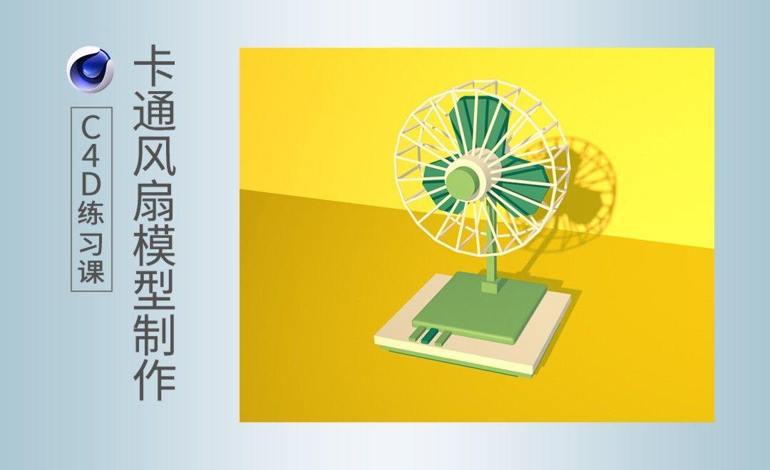 C4D-小风扇模型制作