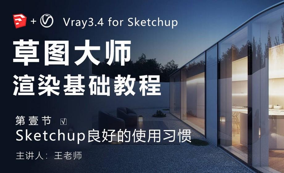 VRAY-草图大师良好的使用习惯——草图大师渲染基础教程01