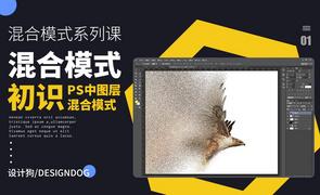 PS-初识图层混合模式