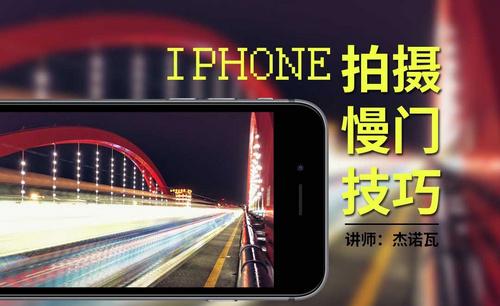手机摄影:Iphone慢门摄影教学