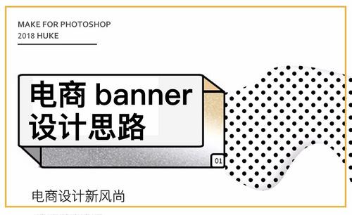 电商-banner必学教程
