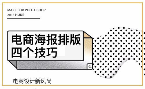 电商-banner中文排版四个技巧
