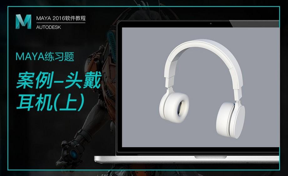 Maya-头戴耳机建模练习(上)