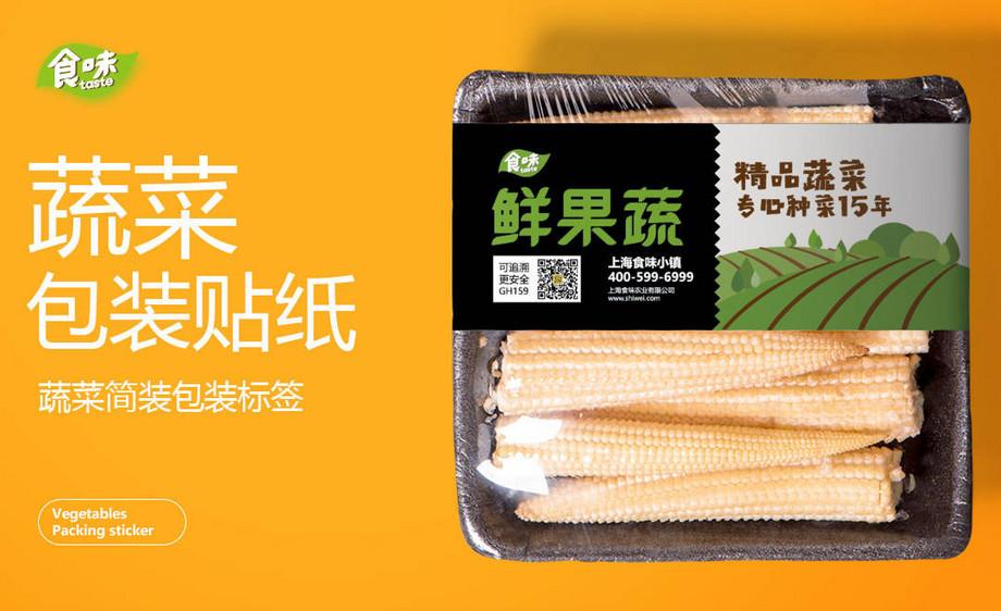 PS-绿色有机蔬菜包装设计