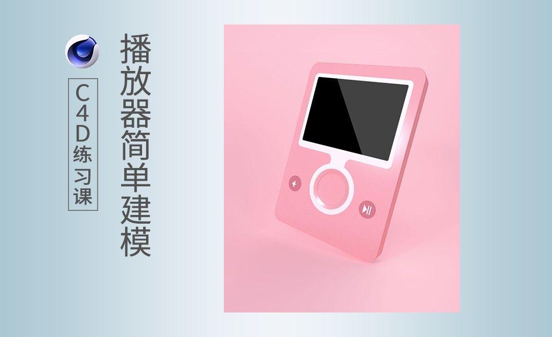 C4D-音乐播放器简单建模