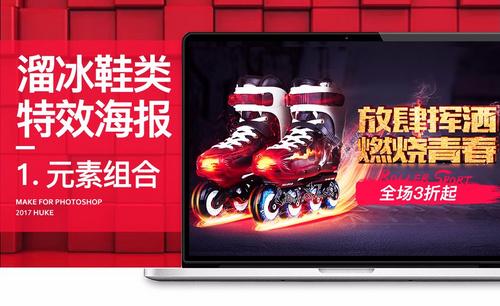 PS-溜冰鞋电商海报(一)