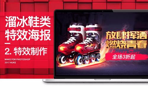 PS-溜冰鞋电商海报(二)