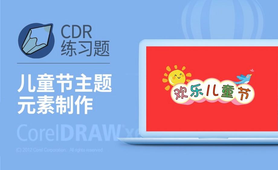 CDR-儿童节主题元素制作