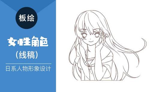 SAI-板绘-日系女性角色形象设定(线稿)