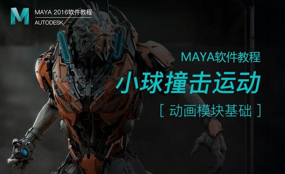 Maya-小球撞击运动