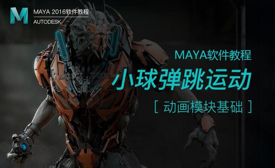 Maya-小球弹跳运动