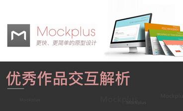 Mockplus-实例(分页器、时间选择器)