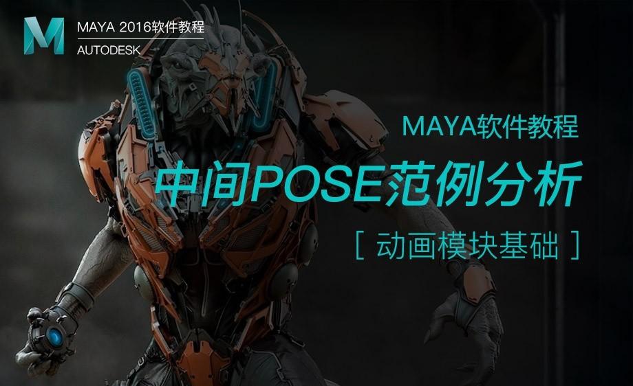 Maya-中间POSE范例欣赏与分析
