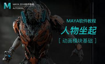 Maya-人物基础走路