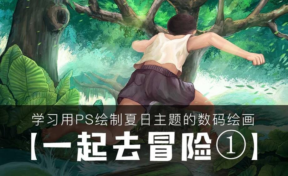 PS-板绘插画-一起去冒险①