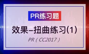PR-果冻效应练习