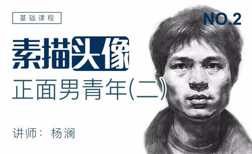 铅笔-正面男青年素描头像解析(中)