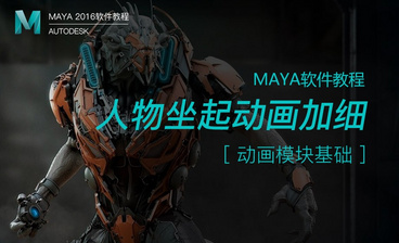 Maya-动画操作界面介绍