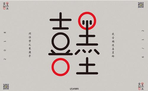 AI-喜墨字体设计