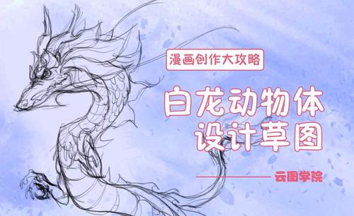 白龙动物体设计草图-漫画创作大攻略