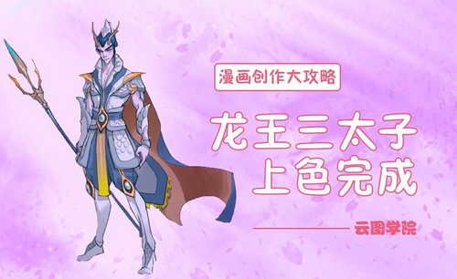 龙王三太子上色完成-漫画创作大攻略