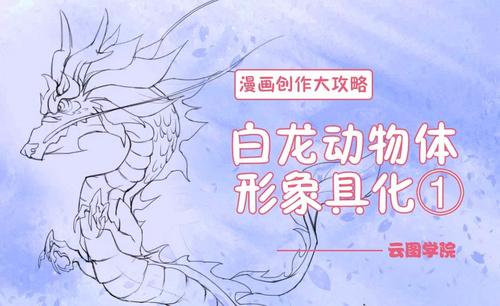 白龙动物体形象具化①-漫画创作大攻略