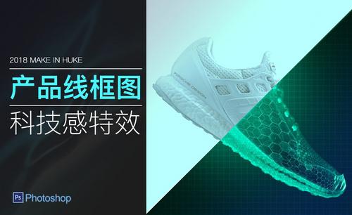 PS-运动鞋科技感线框图特效