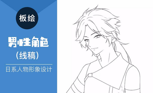 SAI-板绘-日系男性角色形象设定