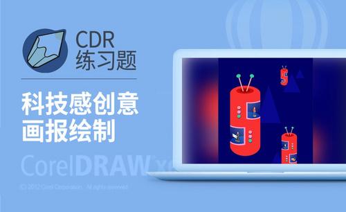 CDR-科技创意插画制作