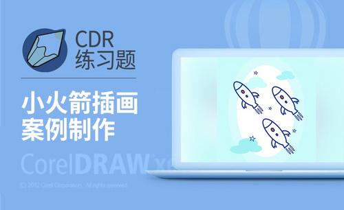 CDR-小火箭插画绘制