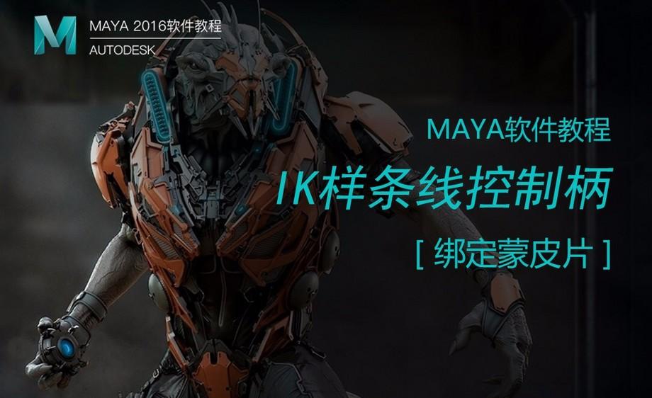 Maya-IK样条线控制柄