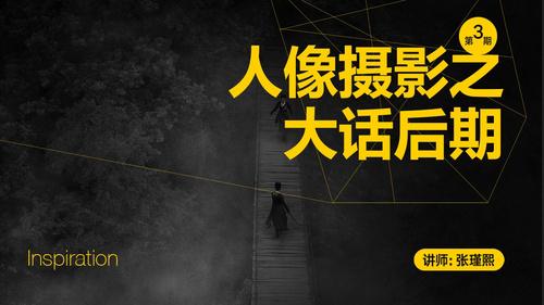 人像摄影之大话后期-瑾熙摄影笔记3