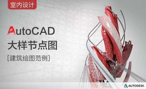 CAD-大样节点图