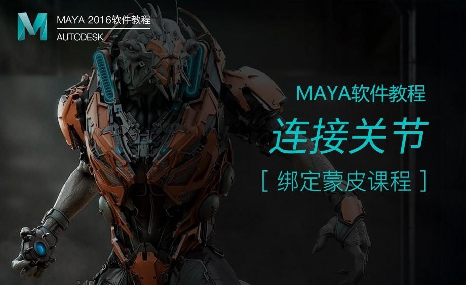 Maya-连接关节