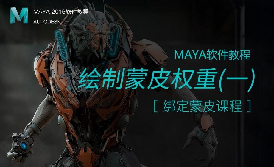 Maya-绘制蒙皮权重(一)