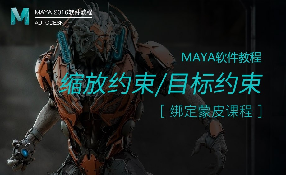 Maya-缩放约束/目标约束