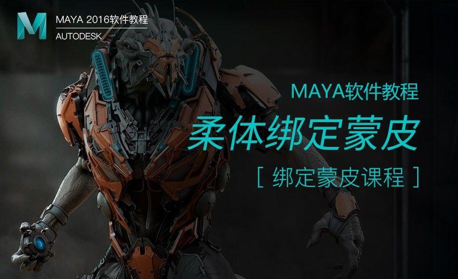 Maya-柔体绑定蒙皮