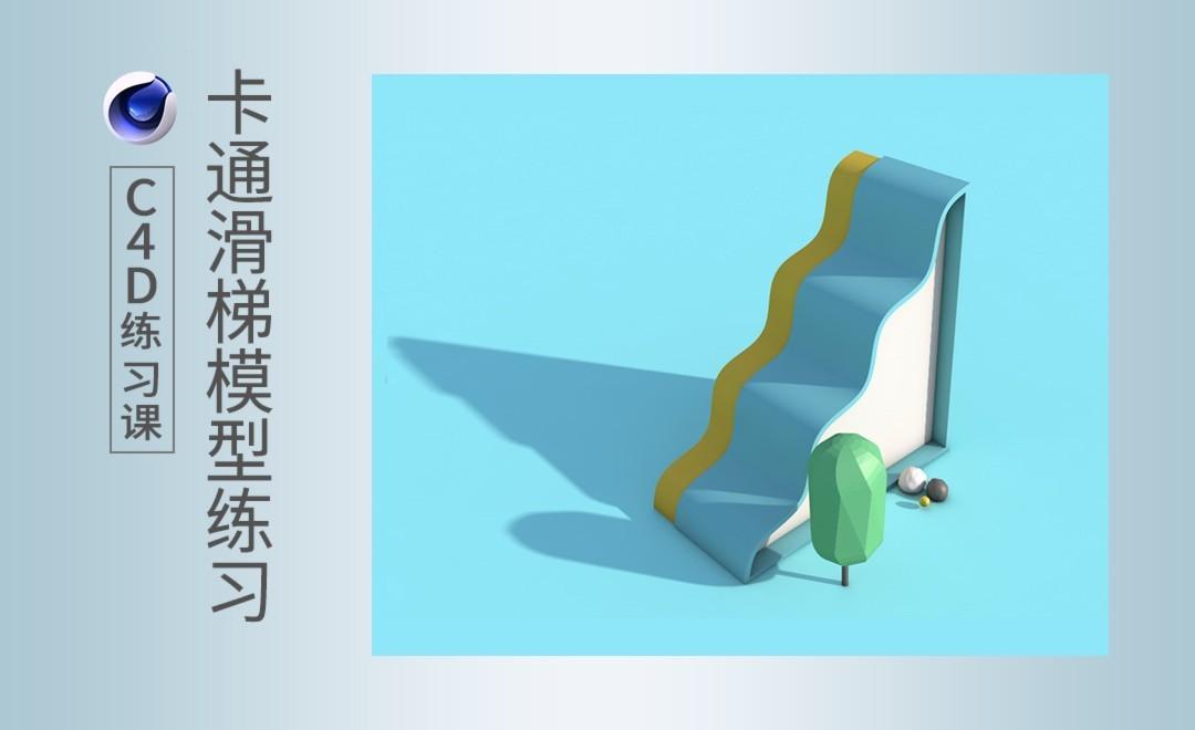 C4D-卡通滑梯建模练习
