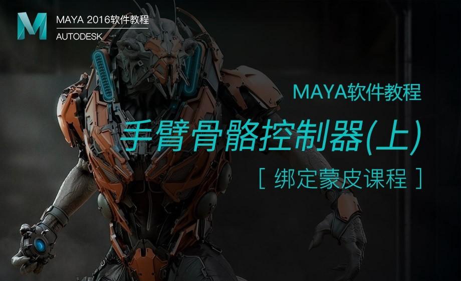 Maya-手臂骨骼控制器(上)