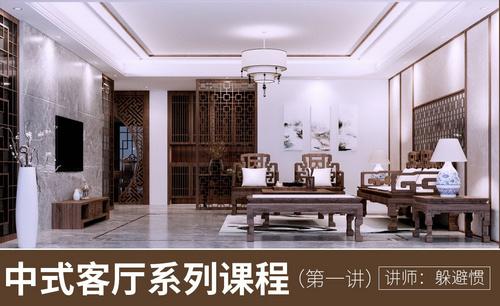 3DMAX+FS-中式客厅系列课程01