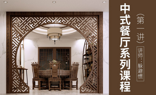 3D+FS-中式餐厅系列课程01