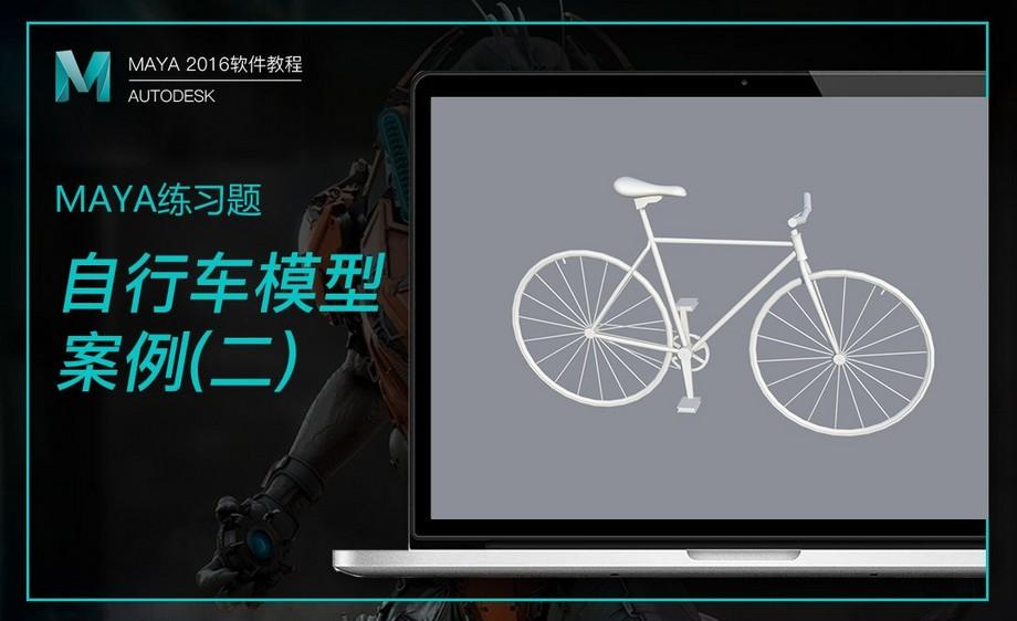 Maya-自行车建模练习(二)