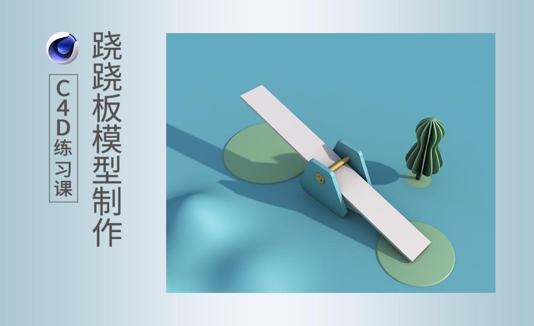 C4D-跷跷板模型制作