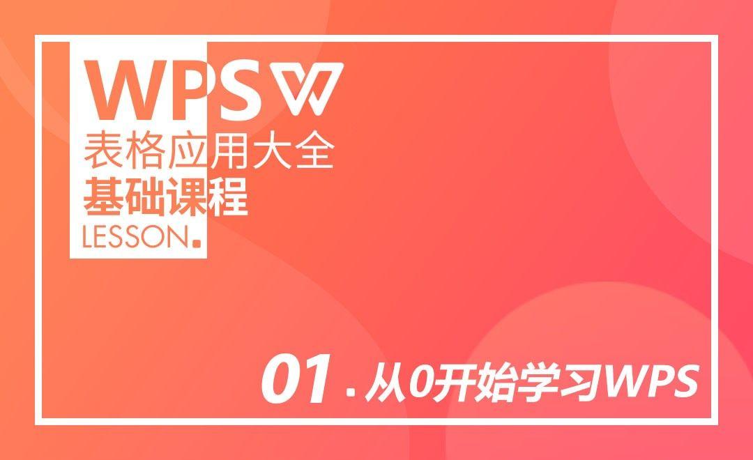 WPS-第一课:从0开始学习