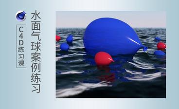 C4D-飘散气球动态案例练习
