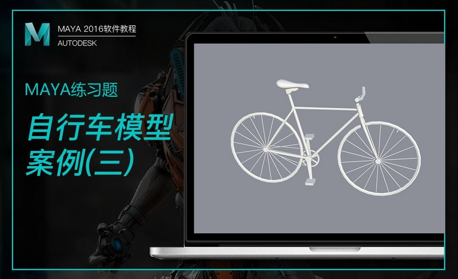 Maya-自行车建模练习(三)