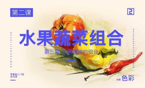 水果蔬菜组合-绘画色彩系列教学